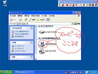 ペンワークス デスクトップ